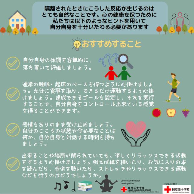 「隔離や自宅待機により行動が制限されている方々へ」(2)