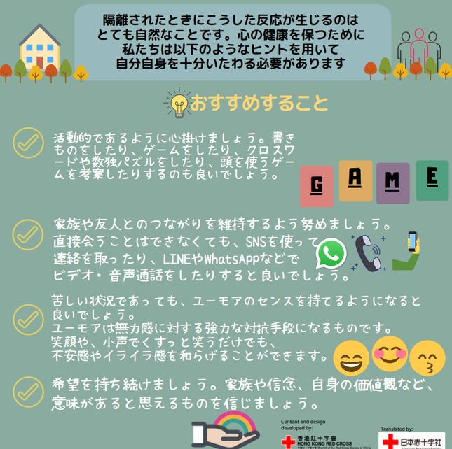「隔離や自宅待機により行動が制限されている方々へ」(3)