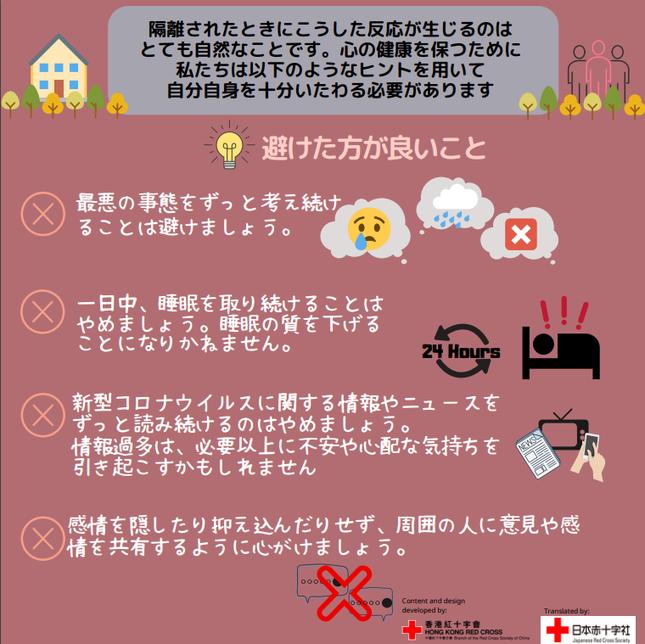 「隔離や自宅待機により行動が制限されている方々へ」(4)