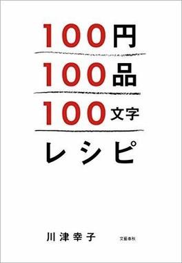 挑戦しやすいお手軽100文字レシピ集