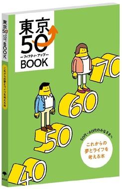 東京都制作「東京50アップBOOK」