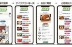 近所の持ち帰りや出前OKの店を簡単検索 飲食店は登録無料、利用客は会員手続きなし