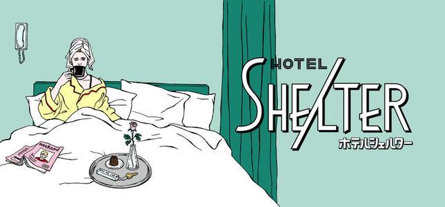 「ホテルシェルター」プロジェクト