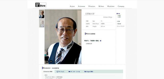 画像は志賀廣太郎さん所属事務所の公式サイトのスクリーンショット