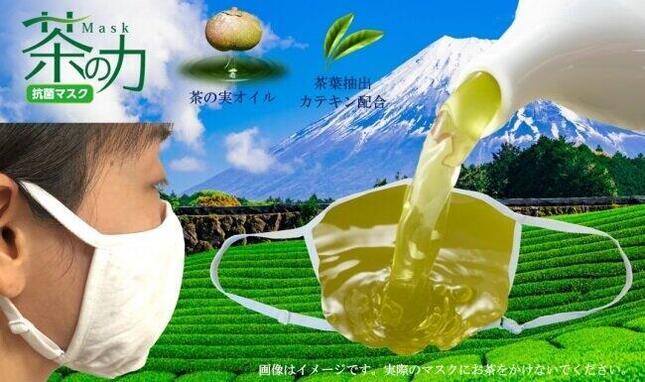 「茶の実」のオイルを練りこんだ特殊繊維の抗菌マスク