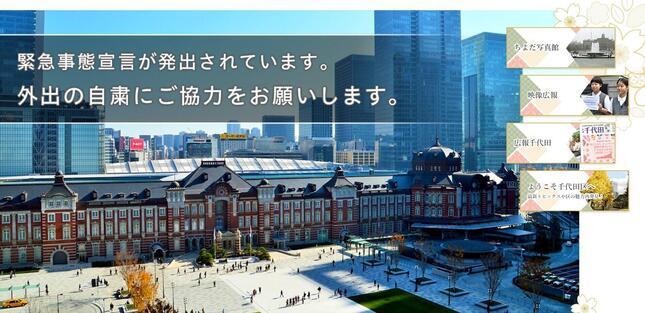 千代田区の公式ホームページスクリーンショット