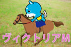 ■ヴィクトリアマイル「カス丸の競馬GI大予想」    アーモンドアイは復活できるか?!