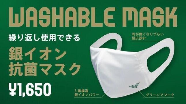東京ヴェルディのロゴ入りのオリジナルマスク