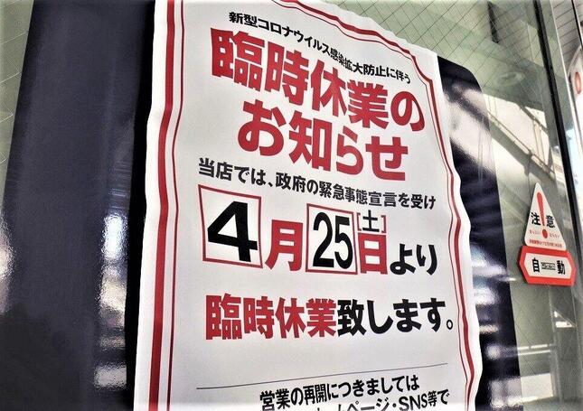 街に「休」や「終」の字があふれるパンデミック。終末論との相性は悪くない=渋谷区内で