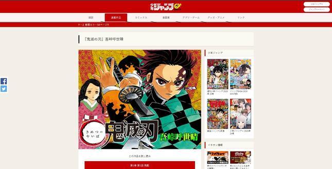 画像は集英社「週刊少年ジャンプ」公式サイトのスクリーンショット