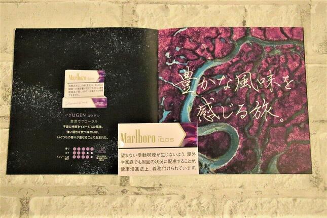 「宇宙の神秘」をイメージした「豊潤でフローラル」な香りの「ユウゲン」
