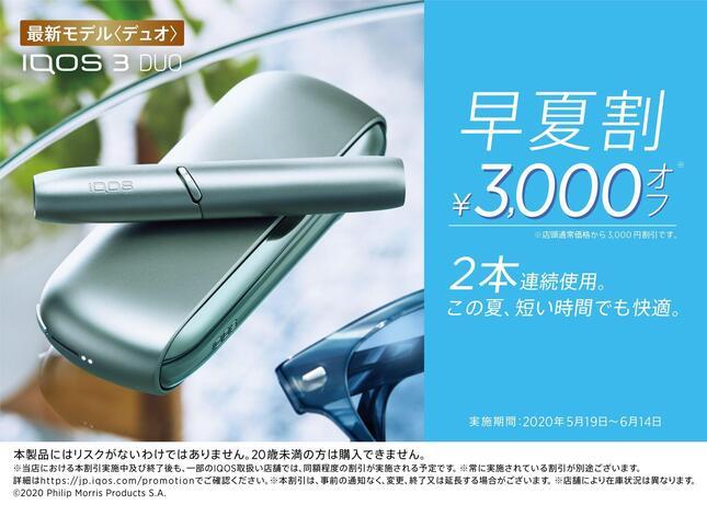 「早夏割」は最新モデルを含むIQOSのラインナップをより手に入れやすい価格で購入可能。IQOS3DUOキットが3000円割引、IQOS3MULTIキットが2000円割引