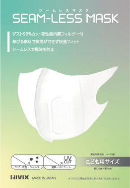 「シームレスマスク(こども用サイズ)」