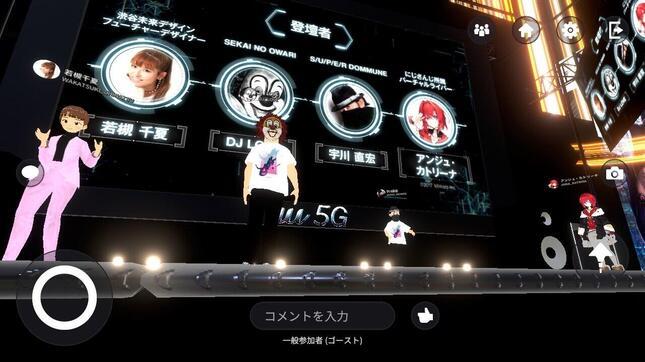 若槻千夏さん、DJ LOVEさんらがアバターで登場
