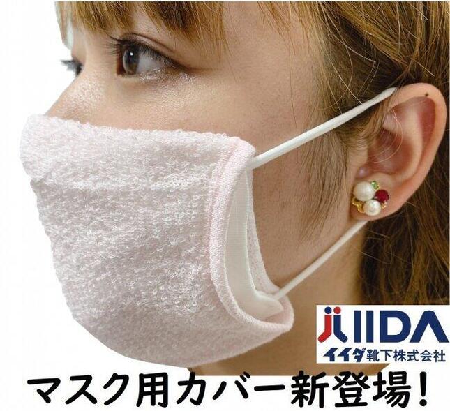 マスクの上から被せるニット製マスクカバー