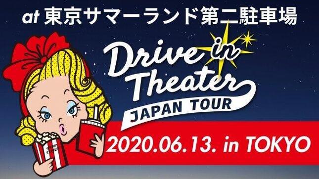 車から映画を鑑賞するドライブインシアター