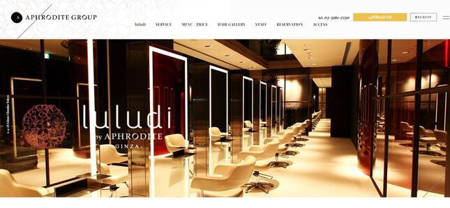 「luludi by APHRODITE GINZA」公式サイト
