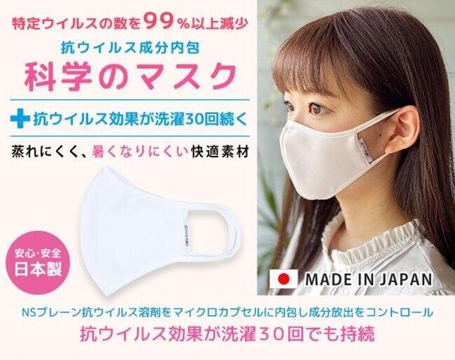 制服メーカーが手掛ける日本製の「科学のマスク」