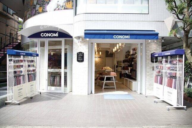 制服専門店「CONOMi」