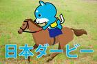 ■日本ダービー「カス丸の競馬GI大予想」   コントレイル、サリオスの2強で決まりなのか?
