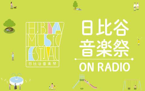 2020年5月30放送の「日比谷音楽祭 ON RADIO」ロゴ