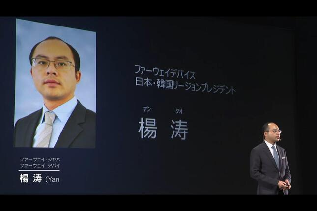 新たにファーウェイの日本・韓国リージョンプレジデントに就任した楊涛氏