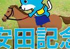 ■安田記念「カス丸の競馬GI大予想」 アーモンドアイのリベンジなるか?