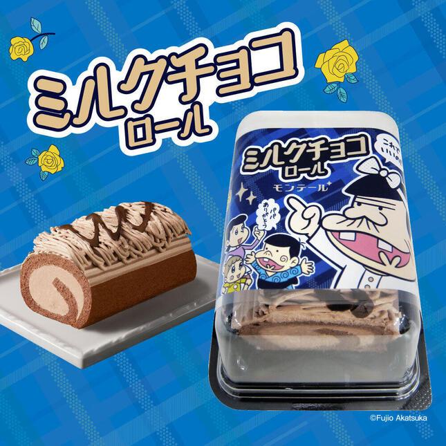 「パパありがとう!」のメッセージ入り、「天才バカボン」コラボパッケージの「ミルクチョコロール」