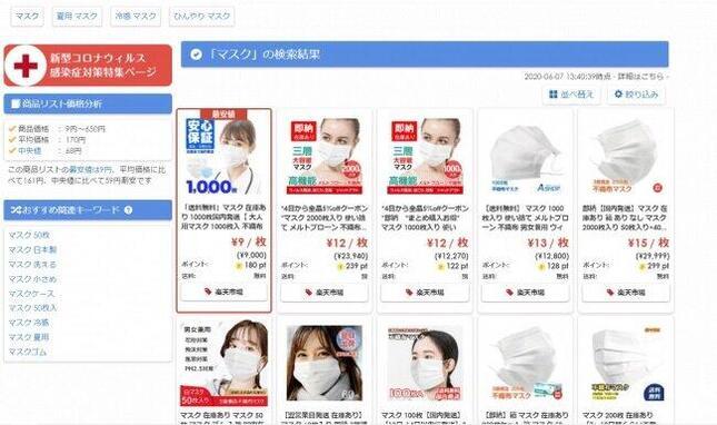 InSync(大阪市)が提供するウェブサービス「マスク通販最安値.com」