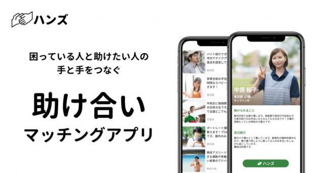困っている人と助けたい人を繋ぐマッチングアプリ