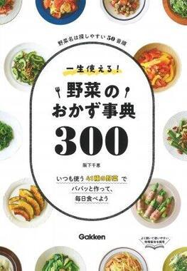 おなじみの野菜でササっと作れる料理を掲載