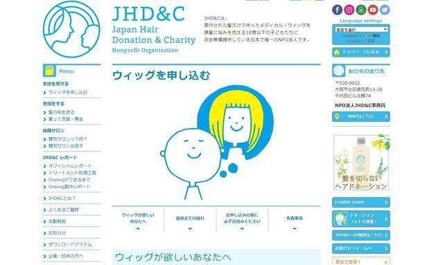 Japan Hair Donation & Charity(通称JHD&C/ジャーダック)公式サイト