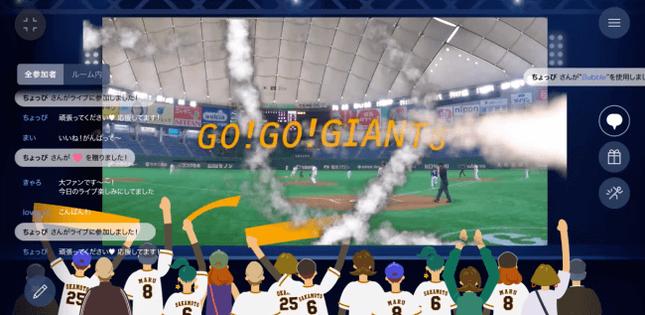 東京ドーム巨人戦アプリでオンライン配信