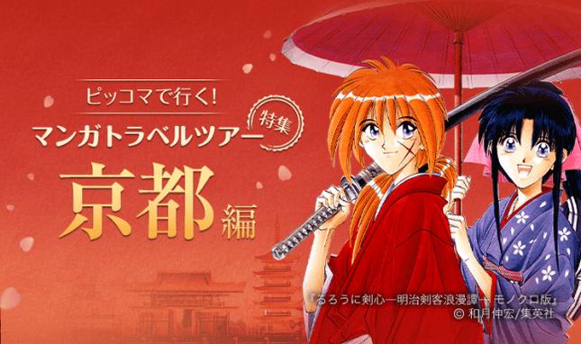 京都が舞台のマンガ6選