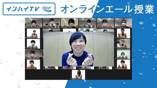 ソフトボール女子日本代表の山田恵里選手が「オンラインエール授業」講師として登場