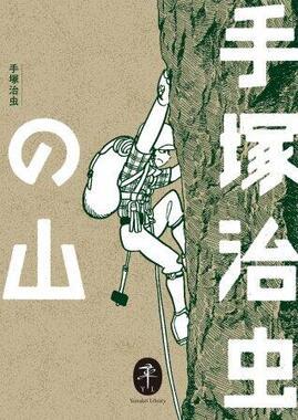 山・自然・動物を舞台とした漫画も多く残した手塚治虫