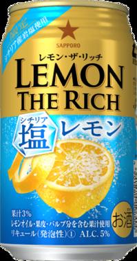 夏にぴったりな塩レモン