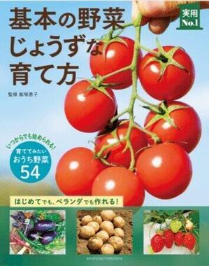 1年を通して野菜作りが楽しめるカレンダー付き