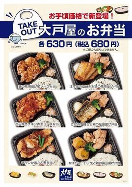 680円弁当ラインアップ
