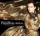 氷川きよし「Papillon~ボヘミアン・ラプソディー」    「演歌」も「ポップス」も超えて
