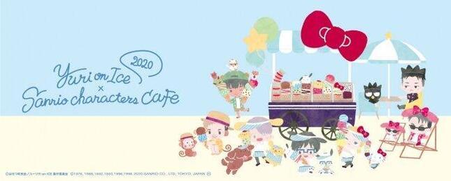 東京・渋谷でYuri on Ice×Sanrio charactersコラボカフェ