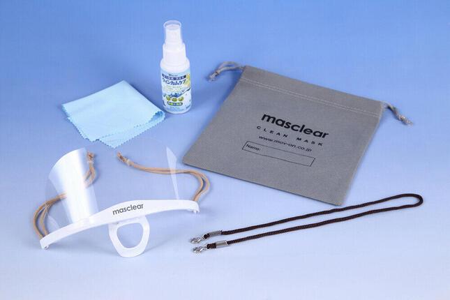 ネックストラップや除菌消臭スプレー付き「マスクリアベーシック」