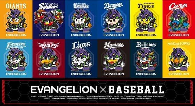 エヴァンゲリオンとプロ野球12球団が夢のコラボ