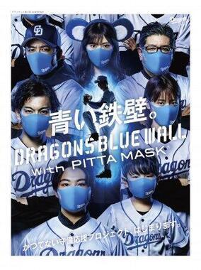 「Dragons BLUE」カラーのマスクでチームを応援