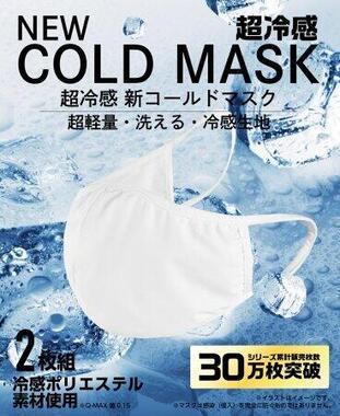 夏用マスク「NEW COLD MASK」