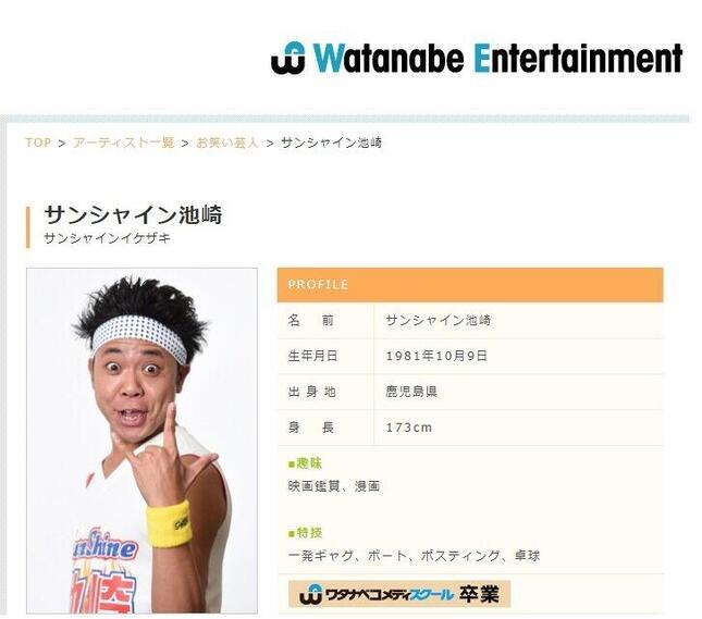 画像はサンシャイン池崎さんが所属するワタナベエンターテインメントの公式サイトのスクリーンショット