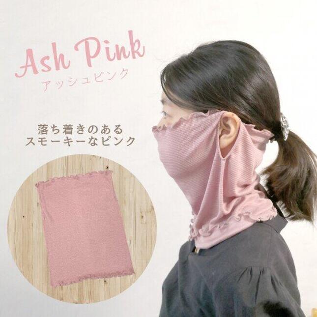 「シルク100%フェイスガード(おやすみマスク)」アッシュピンク