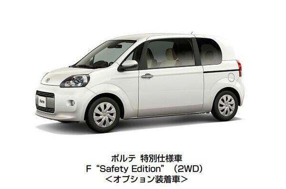 安心・安全装備を充実させた特別仕様車