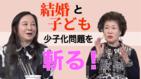 「子づくりは本能」「日本の夫婦はみんな...」少子化テーマに火鍋沸騰
