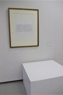 手前の白い台座を持ち帰ったアート泥棒がいるという「一つと三つのホワイト・キューブ」(yang02)